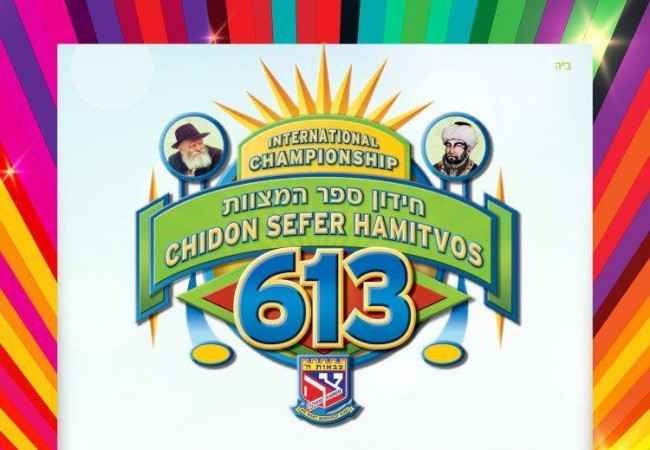 Chidon Sefer Hamitzvos 5775 Finalists Announced