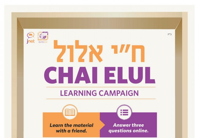 Chai Elul JNet Learning Campaign