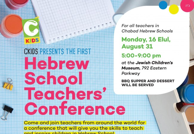 Hebrew School Teacher Training Debut