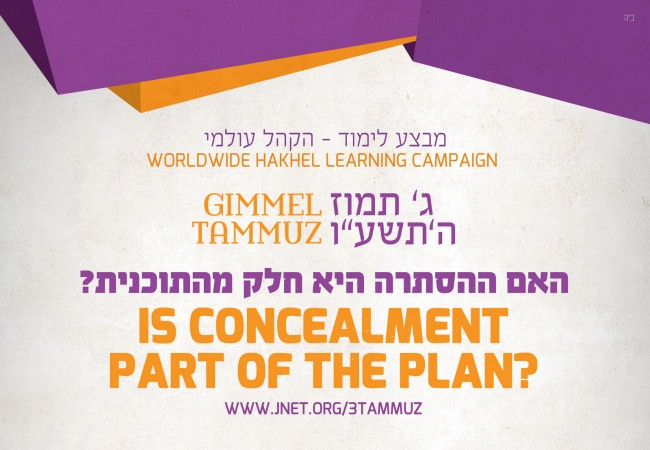 Preparing for 3 Tammuz with JNet