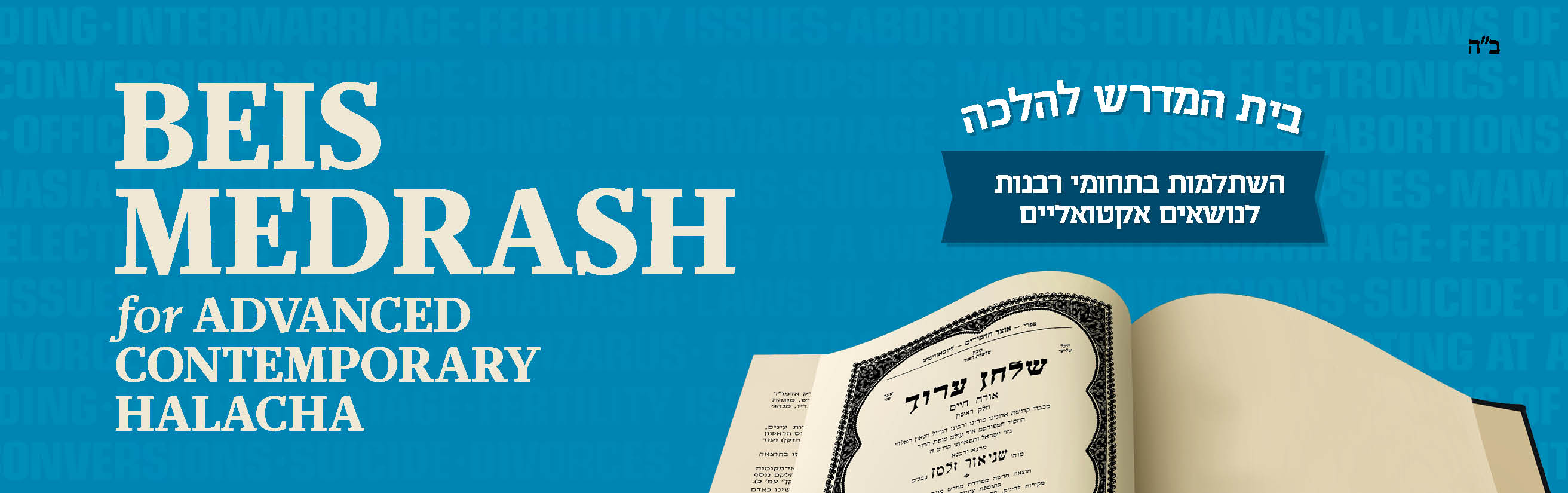 Beis Medrash for Advanced Contemporary Halacha