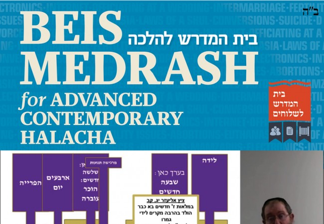 Advanced Halacha Course Partnership with BML