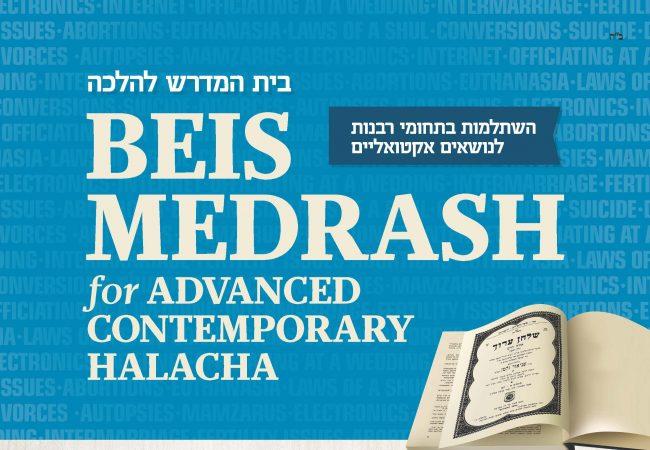 Beis Medrash Lehalacha Offers Open Shiurim
